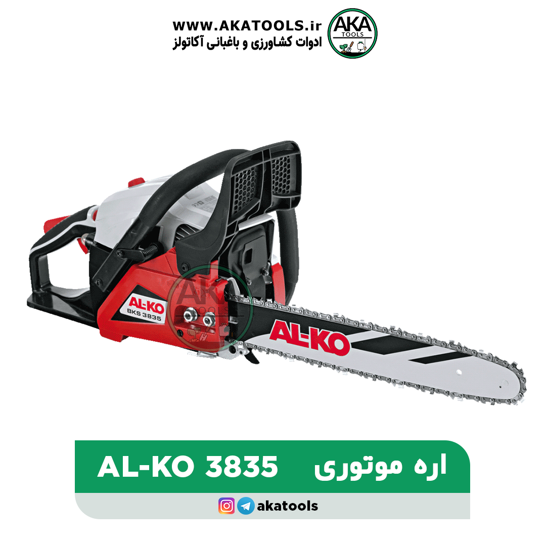 اره موتوری AL-KO BKS3835