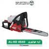 اره موتوری AL-KO BKS4540