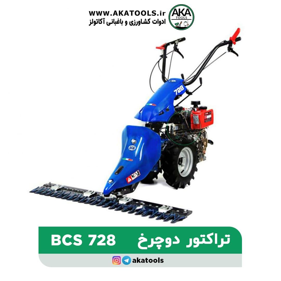 تراکتور دوچرخ دیزلی bcs728