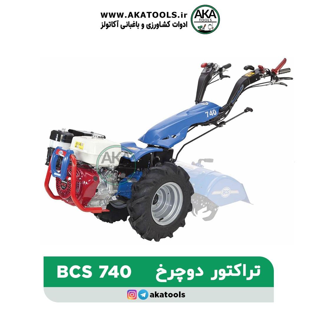 تراکتور دوچرخ بنزینیbcs740