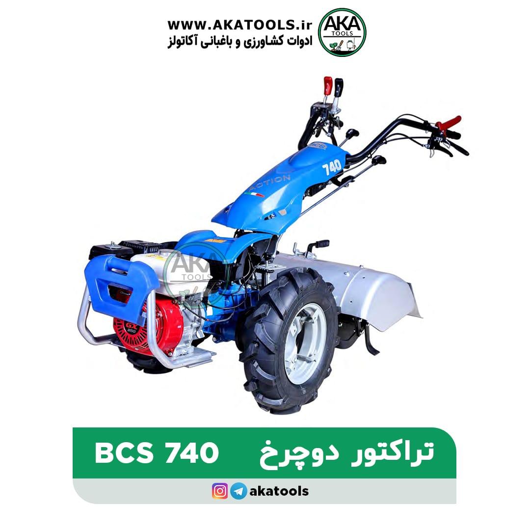 تراکتور دوچرخ دیزلیbcs 740