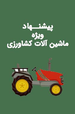 خرید انواع ماشین آلات کشاورزی