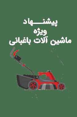 خرید انواع ماشین آلات باغبانی