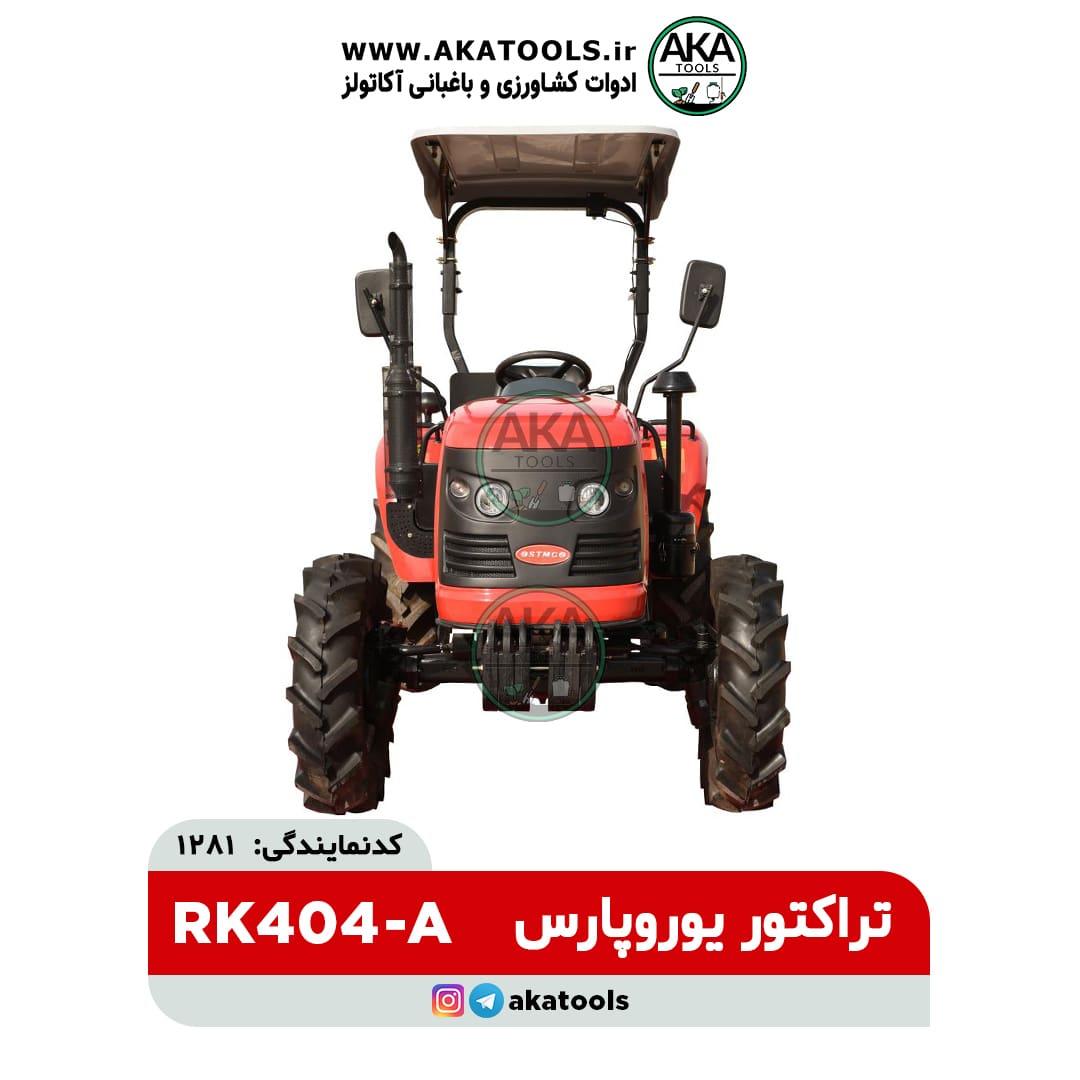 تراکتور یوروپارس RK404a