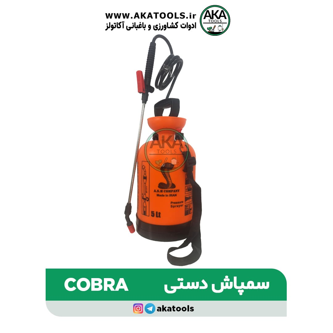 سمپاش 5 لیتری کبری COBRA