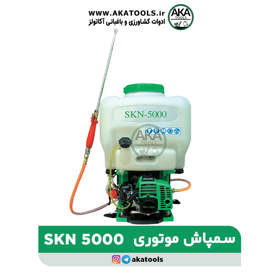 سمپاش موتوری SKN 5000