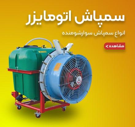 سمپاش تراکتوری | سمپاش اتومایزر پاژن |سمپاش 600 لیتری سوارشونده