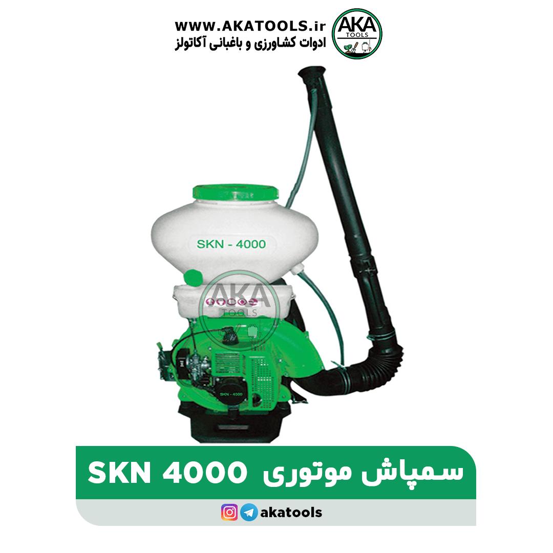 سمپاش خرطومی موتوری SKN4000