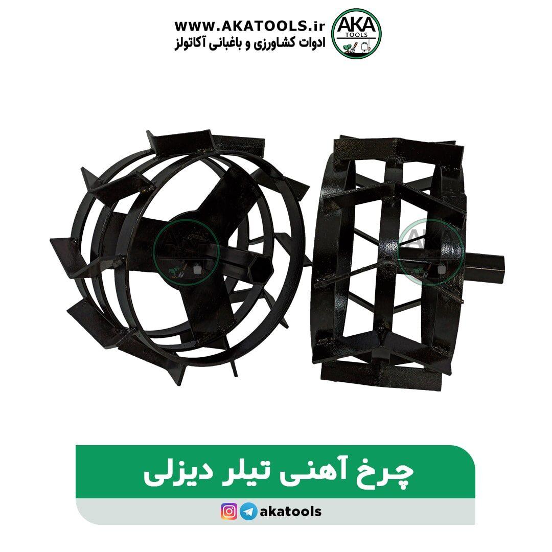 چرخ آهنی تیلر دیزلی