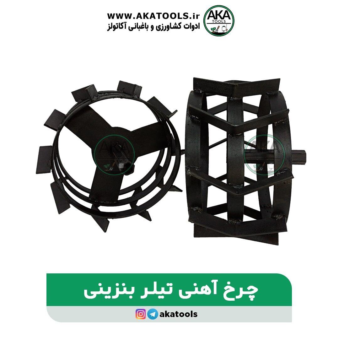 چرخ آهنی تیلر بنزینی