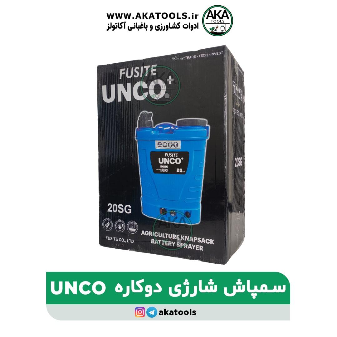 سمپاش شارژی دوکاره UNCO