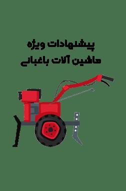 ماشین آلات باغبانی آکاتولز