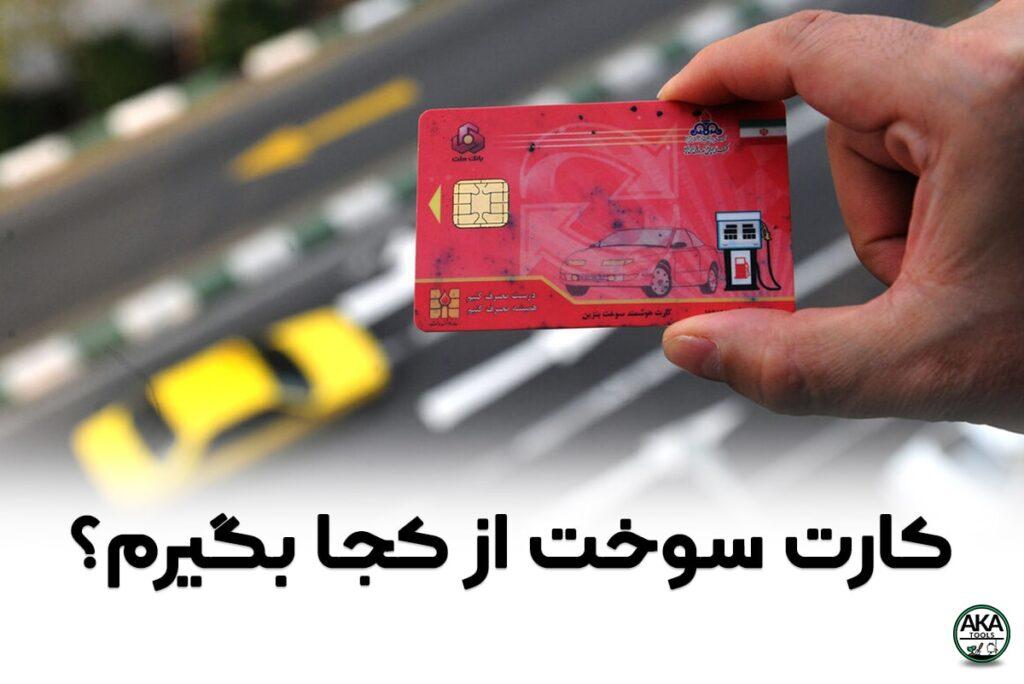 کارت سوخت گازوئیل از کجا بگیرم؟