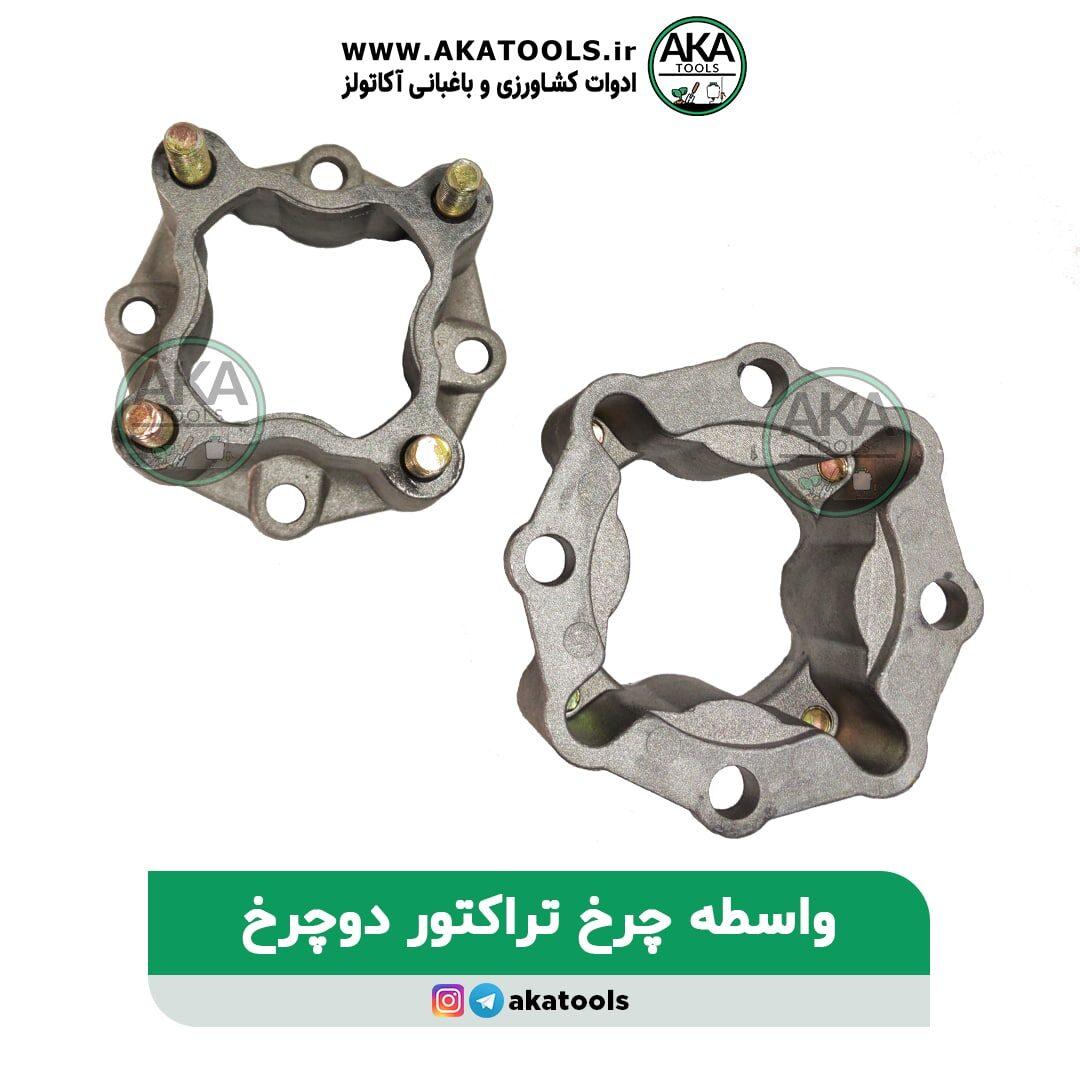 واسطه اتصال چرخ تراکتور دوچرخ