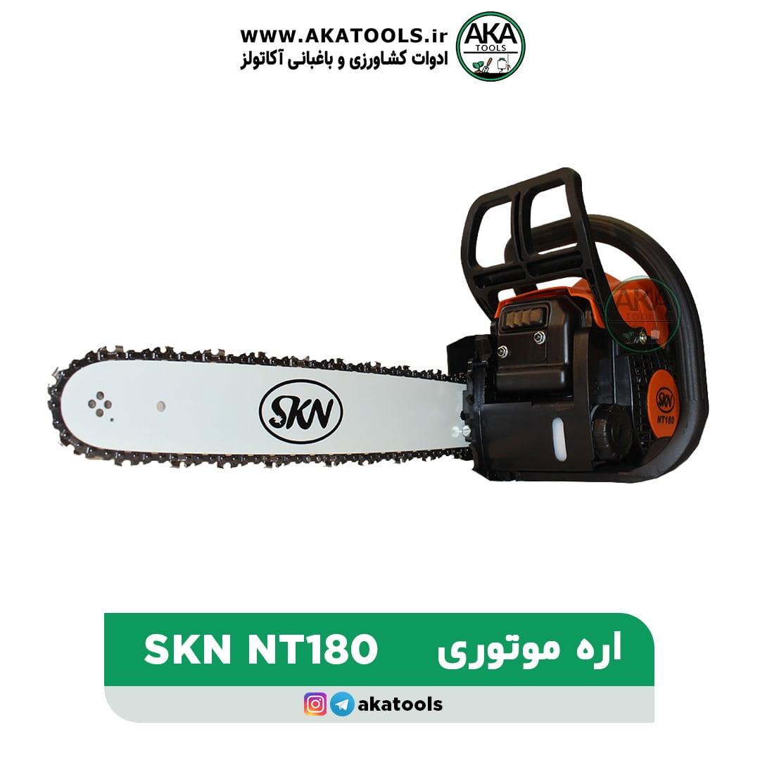 اره موتوری SKN-NT180