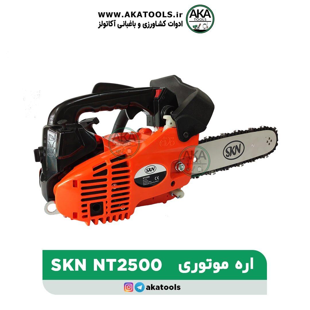 اره موتوری SKN-NT2500