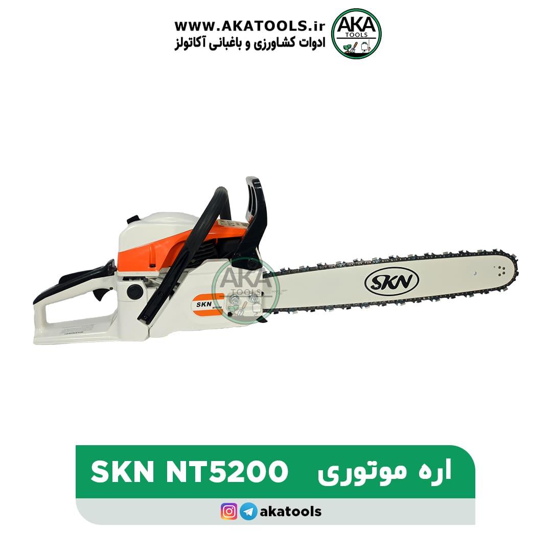 اره موتوری SKN-NT5200