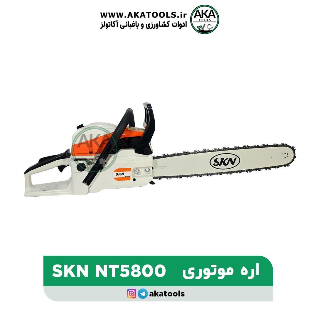 اره موتوری SKN-NT5800