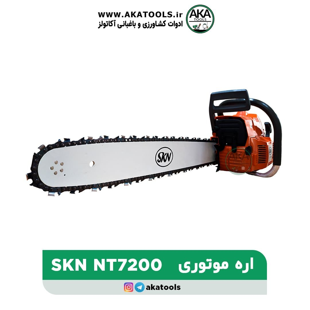اره موتوری SKN-NT7200