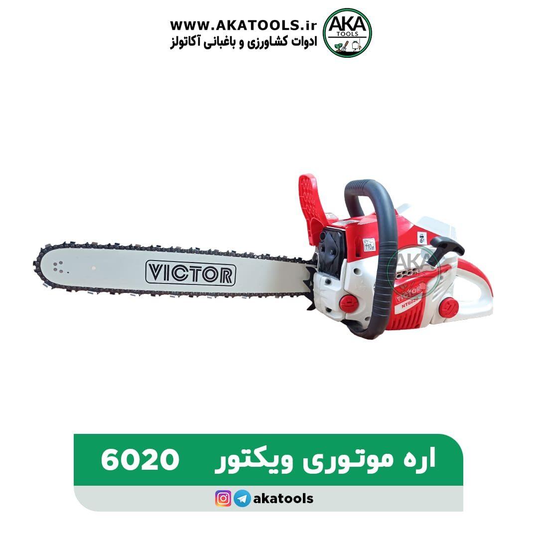 خرید انواع اره موتوری ویکتور 6020 در فروشگاه آکاتولز