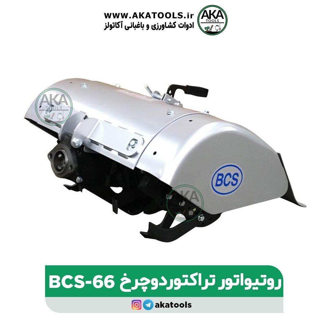 روتیواتور تراکتور دوچرخ BCS 66