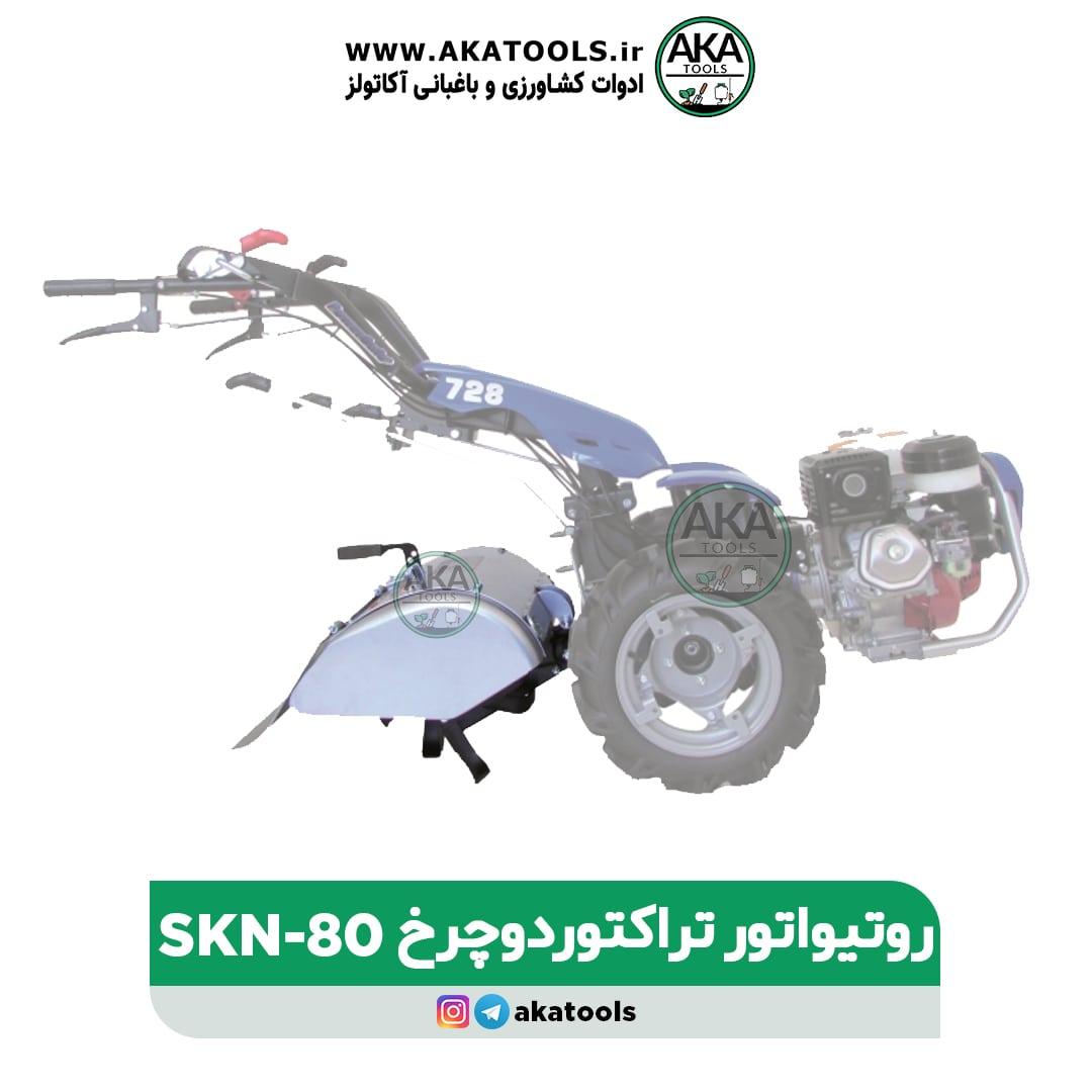 روتیواتور تراکتور دوچرخ SKN-80